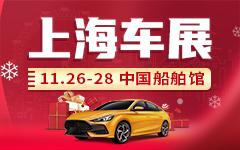 2021上海冬季汽车博览会