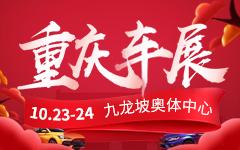 2021第七届重庆汽车展览会
