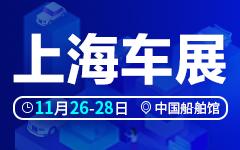 2021第四届上海新能源车展