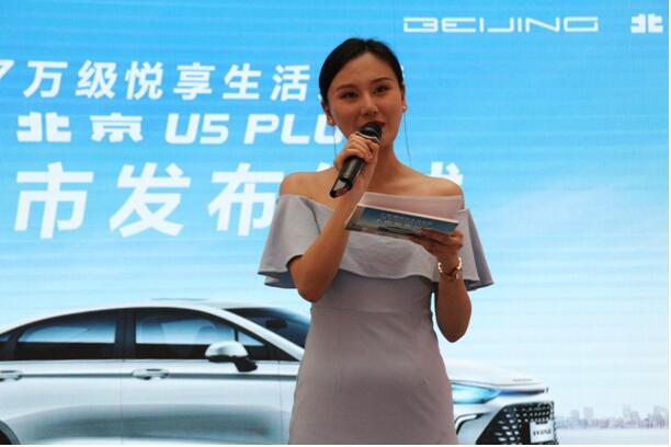 北京U5 PLUS咖位出道 售价6.99万元-10.09万元