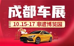 2021第九届成都汽车博览会