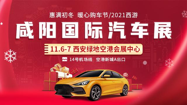 2021咸阳国际汽车展