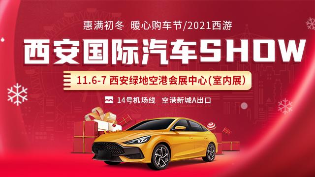 2021西安国际汽车展