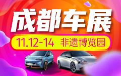 2021成都冬季汽车博览会