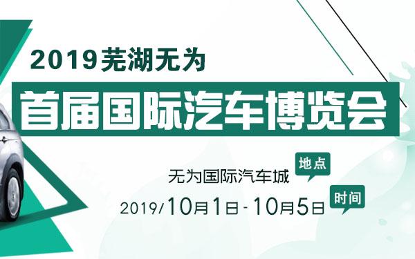 2019芜湖无为首届国际汽车博览会