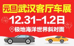 西游车展第33届武汉客厅元旦汽车博览会暨建行购车节