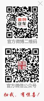 西游车展网官方微博,西游车展网官方微信